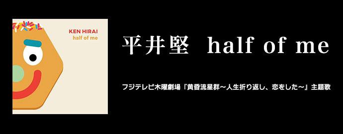 half of me - 平井堅