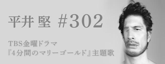 #302 - 平井堅