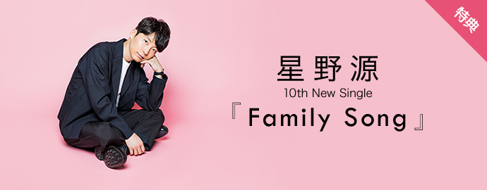 Family Song - 星野源