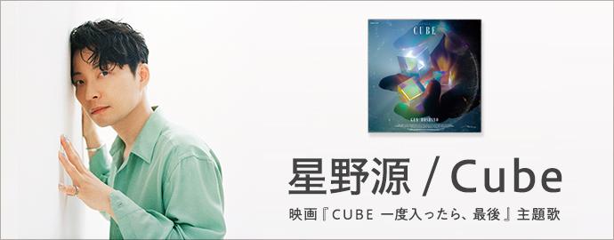 星野源 - Cube