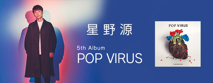 POP VIRUS - 星野源