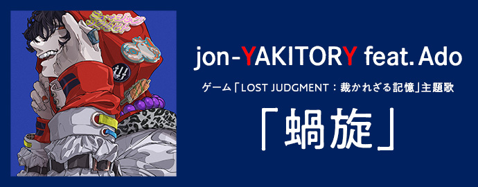 jon-YAKITORY - 蝸旋 (feat. Ado)
