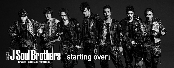 「starting over」 - 三代目 J Soul Brothers from EXILE TRIBE