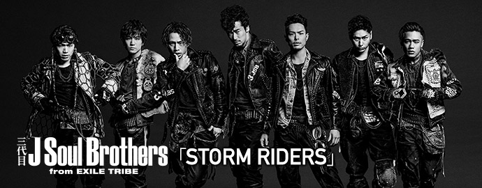 「STORM RIDERS」 - 三代目 J Soul Brothers from EXILE TRIBE