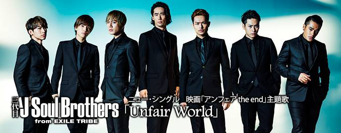 Unfair World - 三代目J Soul Brothers from EXILE TRIBE