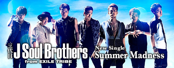 Summer Madness - 三代目 J Soul Brothers from EXILE TRIBE