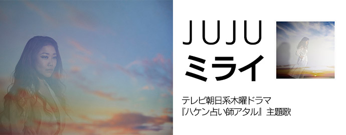 ミライ - JUJU
