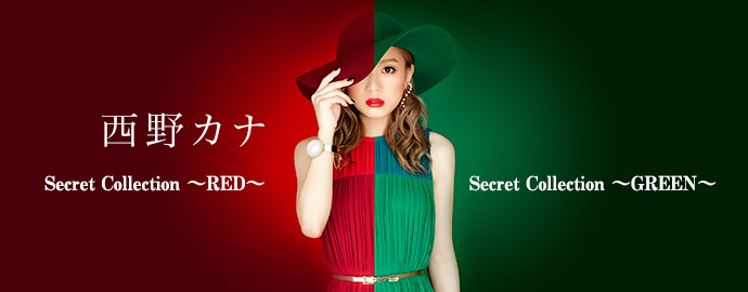 Secret Collection ~RED~/~GREEN~ - 西野カナ