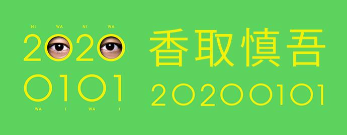 20200101 - 香取慎吾
