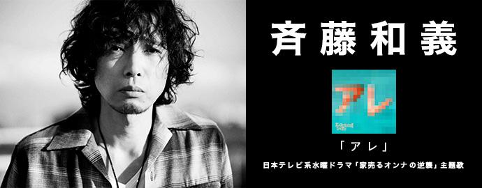 アレ - 斉藤和義