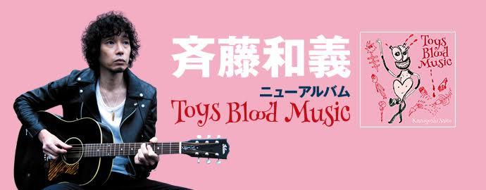 Toys Blood Music - 斉藤和義