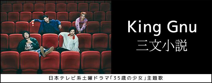 三文小説- King Gnu