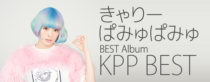 KPP BEST - きゃりーぱみゅぱみゅ