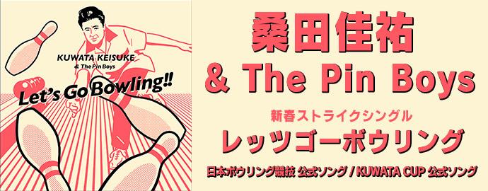 レッツゴーボウリング - 桑田佳祐 & The Pin Boys