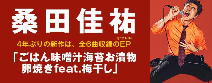 桑田 佳祐 - ごはん味噌汁海苔お漬物卵焼き feat. 梅干し