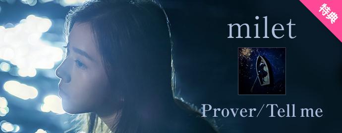 Prover / Tell me - milet