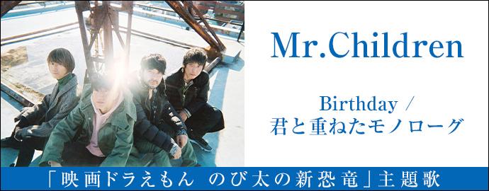 Birthday 君と重ねたモノローグ - Mr.Children