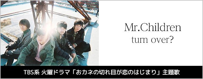 turn over? - Mr.Children