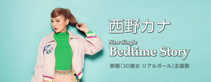 Bedtime Story - 西野カナ