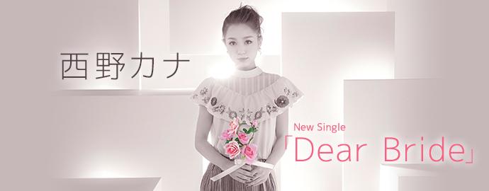Dear Bride - 西野カナ