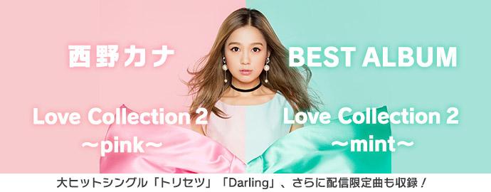 Love Collection 2 - 西野カナ