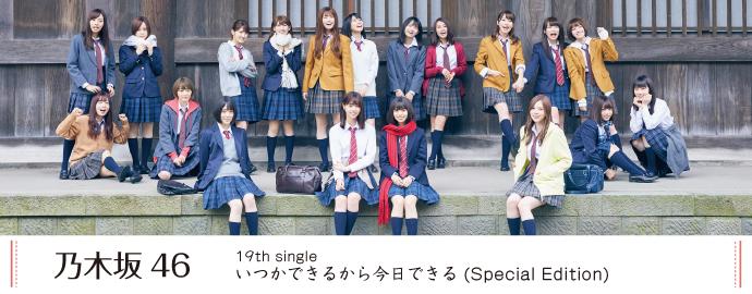 いつかできるから今日できる (Special Edition) - 乃木坂46