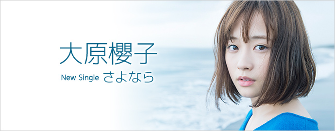 さよなら - 大原櫻子