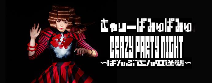 Crazy Party Night ~ぱんぷきんの逆襲~ - きゃりーぱみゅぱみゅ