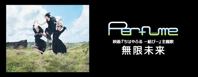 無限未来 - Perfume