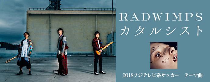 カタルシストー - RADWIMPS