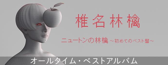 ニュートンの林檎 - 椎名林檎