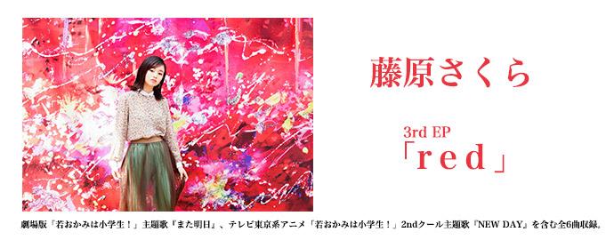 red - 藤原さくら