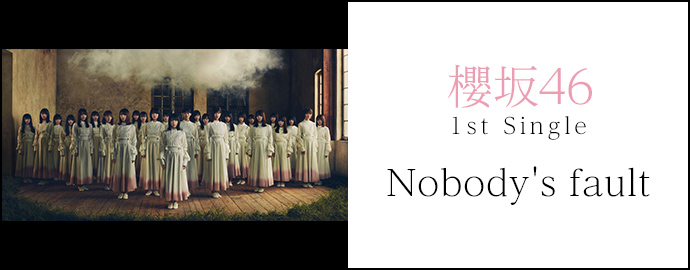 Nobody's fault- 櫻坂46