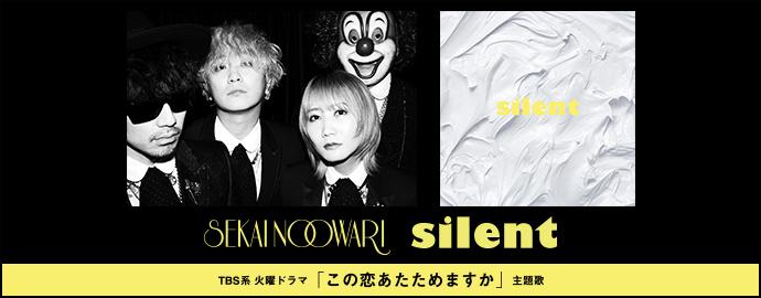silent- SEKAI NO OWARI