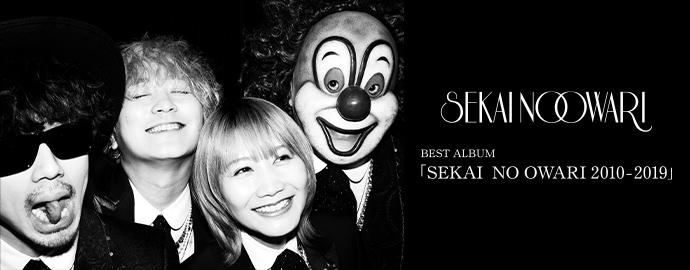 SEKAI NO OWARI 2010-2019 - SEKAI NO OWARI
