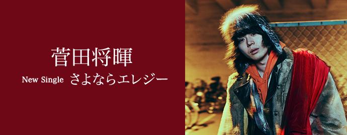 さよならエレジー - 菅田 将暉