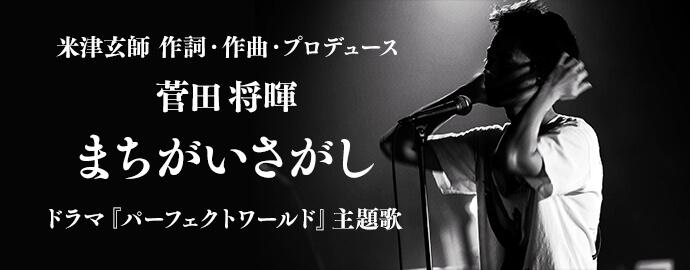 まちがいさがし - 菅田 将暉