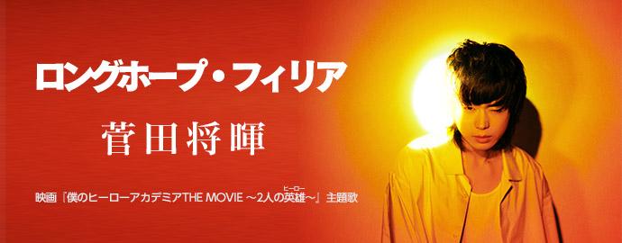 ロングホープ・フィリア - 菅田 将暉