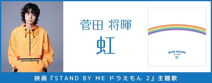 虹- 菅田 将暉