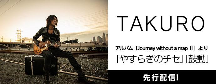鼓動 - TAKURO