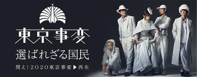 選ばれざる国民 - 東京事変
