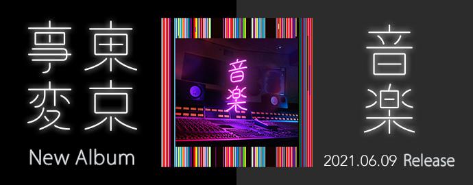 音楽 - 東京事変