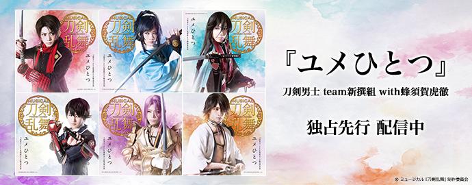 ユメひとつ - 刀剣男士 team新撰組 with蜂須賀虎徹