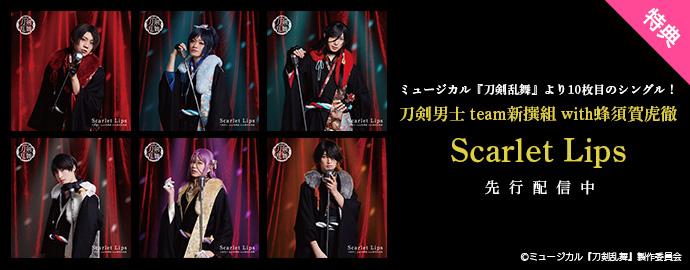Scarlet Lips - 刀剣男士 team新撰組 with蜂須賀虎徹