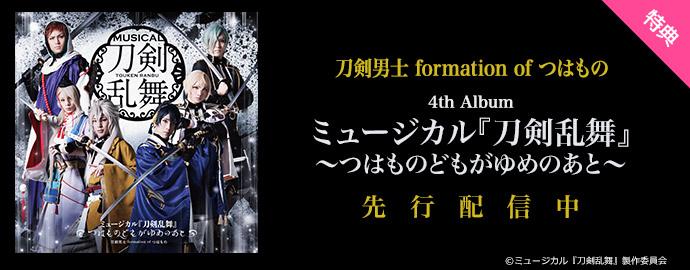 刀剣男士 formation of つはもの