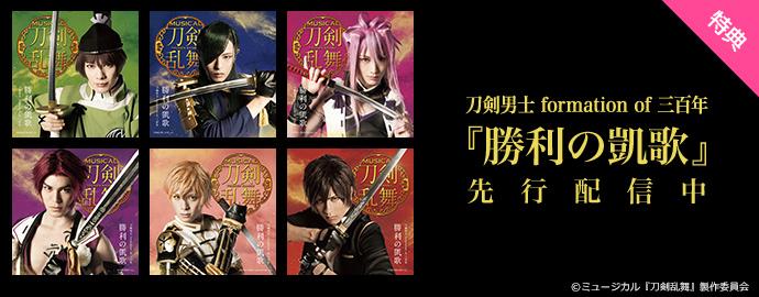 勝利の凱歌 - 刀剣男士 formation of 三百年
