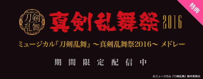 真剣乱舞祭2016メドレー - ミュージカル刀剣乱舞