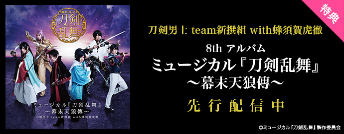 ミュージカル『刀剣乱舞』 ~幕末天狼傳~ - 刀剣男士 team新撰組 with蜂須賀虎徹