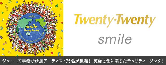 smile - Twenty★Twenty
