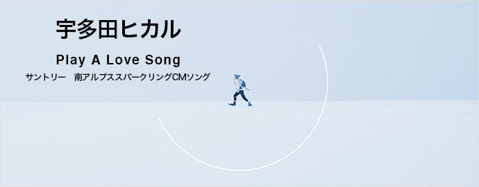 Play A Love Songー - 宇多田ヒカル